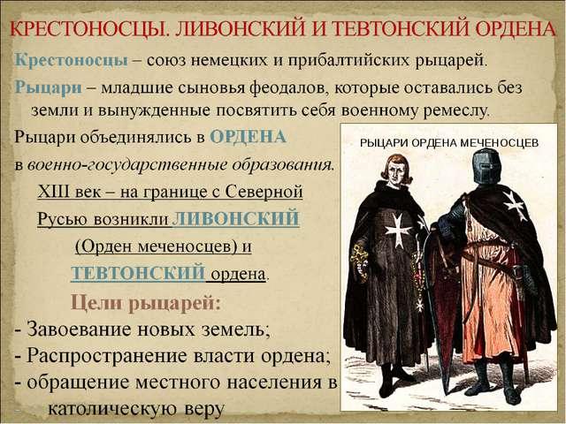 РЫЦАРИ ОРДЕНА МЕЧЕНОСЦЕВ