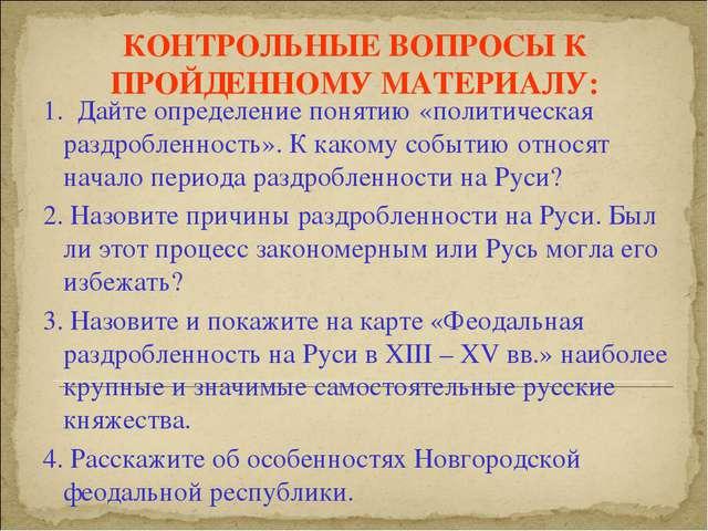 КОНТРОЛЬНЫЕ ВОПРОСЫ К ПРОЙДЕННОМУ МАТЕРИАЛУ: 1. Дайте определение понятию «по...