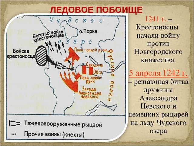 1241 г. – Крестоносцы начали войну против Новгородского княжества. 5 апреля 1...