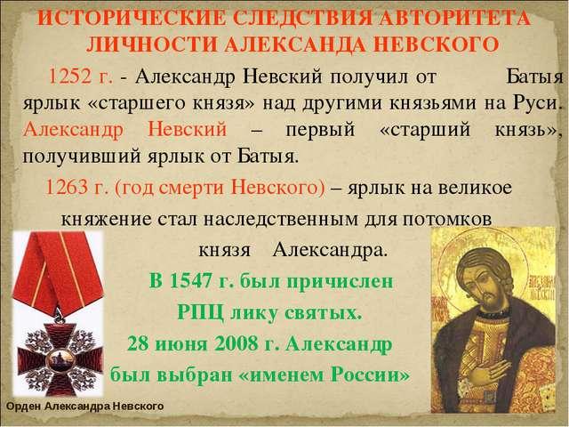 ИСТОРИЧЕСКИЕ СЛЕДСТВИЯ АВТОРИТЕТА ЛИЧНОСТИ АЛЕКСАНДА НЕВСКОГО 1252 г. - Алекс...