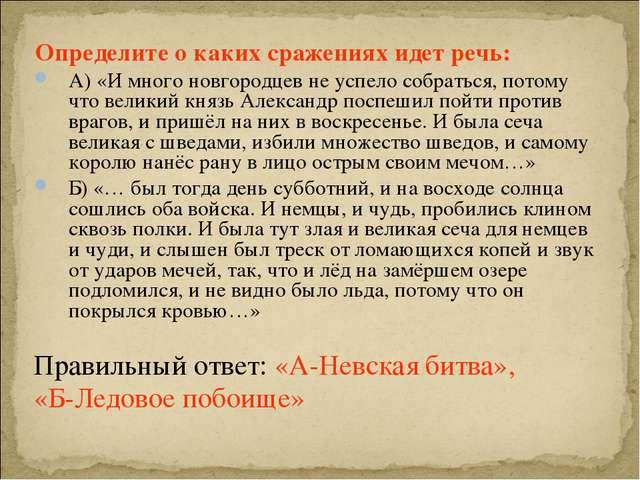 Определите о каких сражениях идет речь: А) «И много новгородцев не успело со...