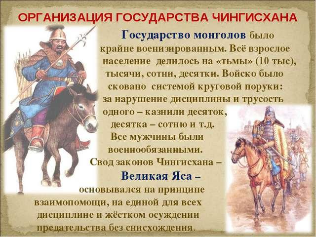Государство монголов было крайне военизированным. Всё взрослое население дел...