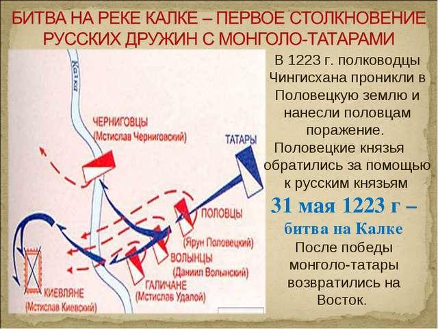 В 1223 г. полководцы Чингисхана проникли в Половецкую землю и нанесли половца...
