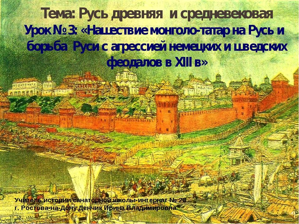 Тема: Русь древняя и средневековая Урок № 3: «Нашествие монголо-татар на Русь...