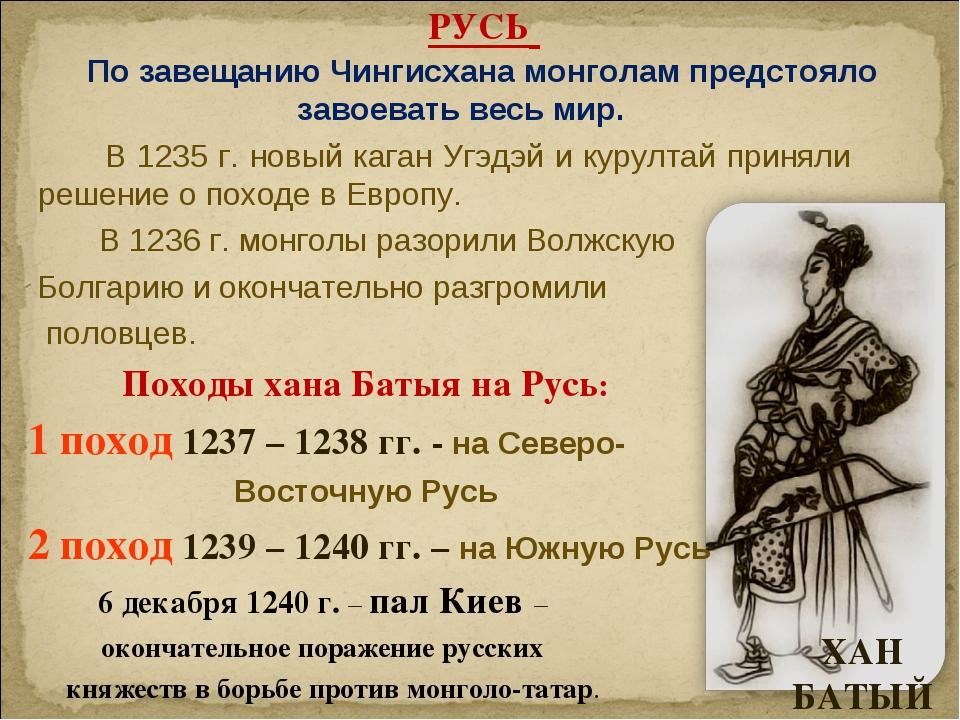 2. МОНГОЛО-ТАТАРСКОЕ НАШЕСТВИЕ НА РУСЬ По завещанию Чингисхана монголам предс...