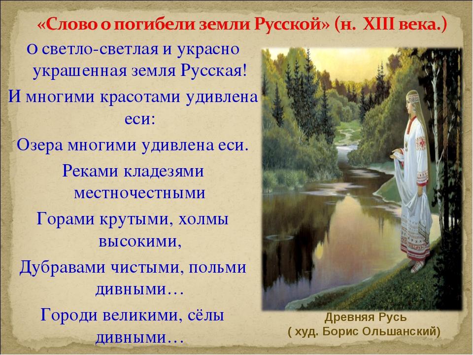О светло-светлая и украсно украшенная земля Русская! И многими красотами удив...