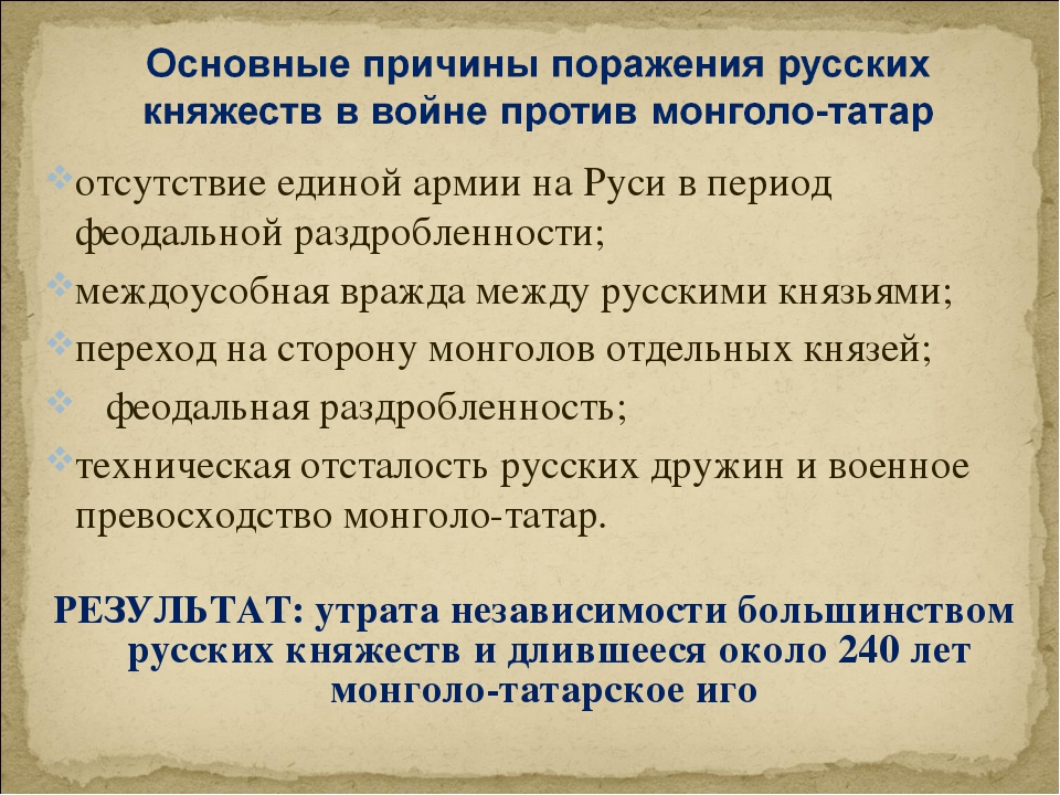 отсутствие единой армии на Руси в период феодальной раздробленности; междоусо...