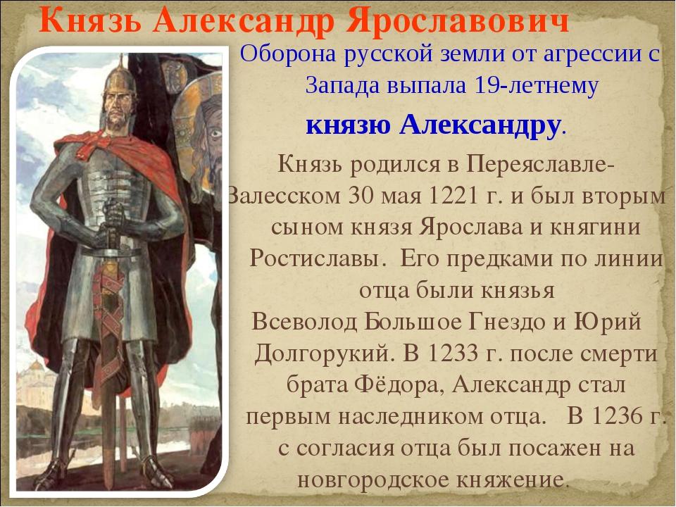 Князь Александр Ярославович Оборона русской земли от агрессии с Запада выпал...