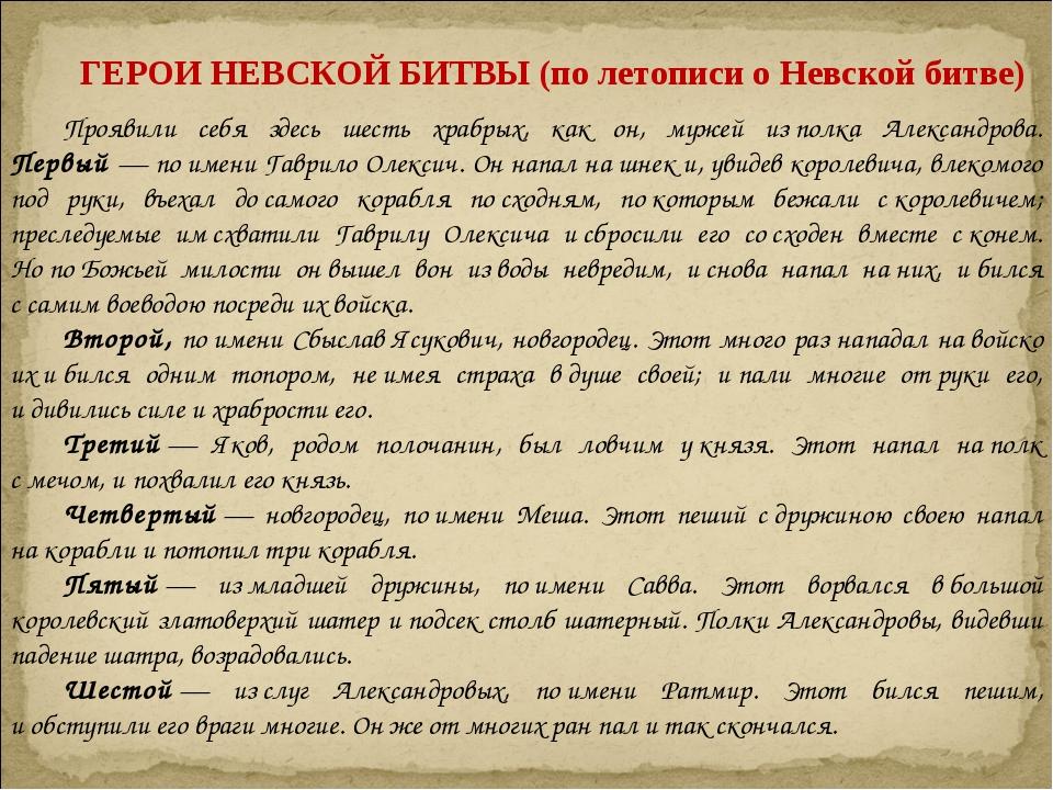 ГЕРОИ НЕВСКОЙ БИТВЫ (по летописи оНевской битве) Проявили себя здесь шесть х...