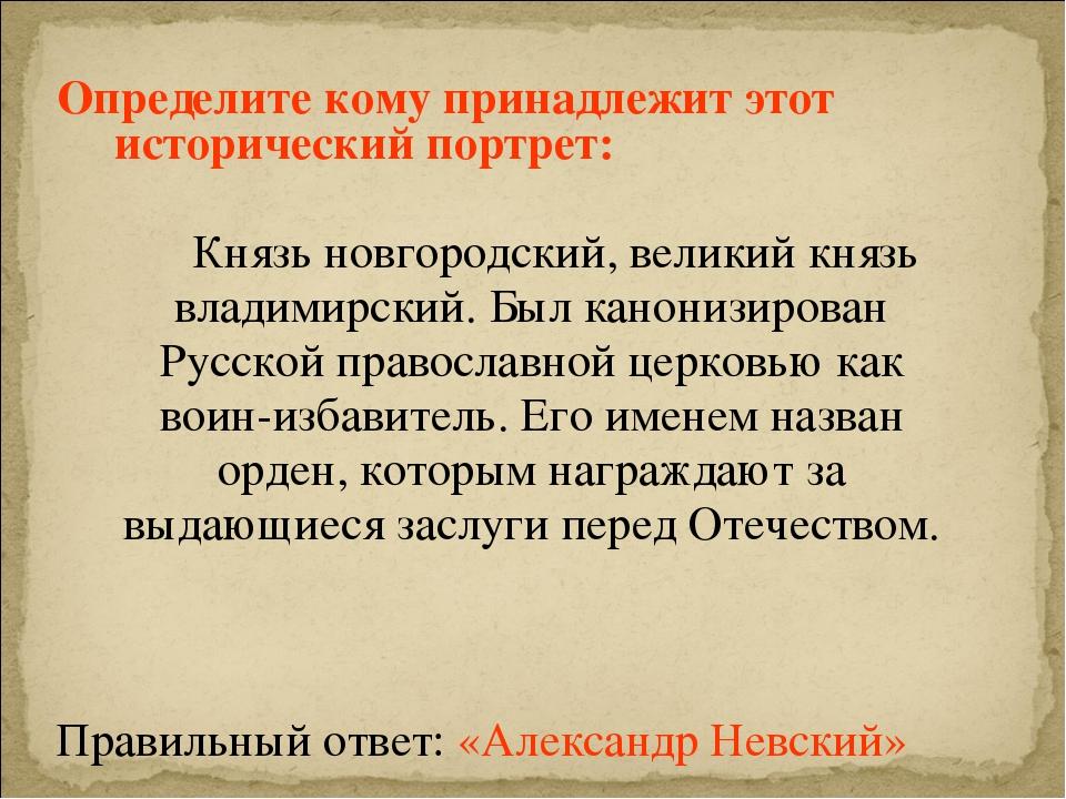Определите кому принадлежит этот исторический портрет: Князь новгородский, ве...