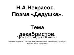 Н.А.Некрасов. Поэма «Дедушка». Тема декабристов. Урок литературы в 6 классе П