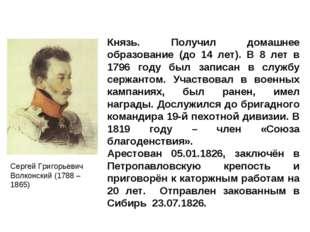 Князь. Получил домашнее образование (до 14 лет). В 8 лет в 1796 году был запи