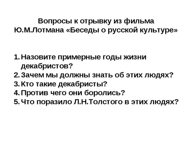 Вопросы к отрывку из фильма Ю.М.Лотмана «Беседы о русской культуре» Назовите...