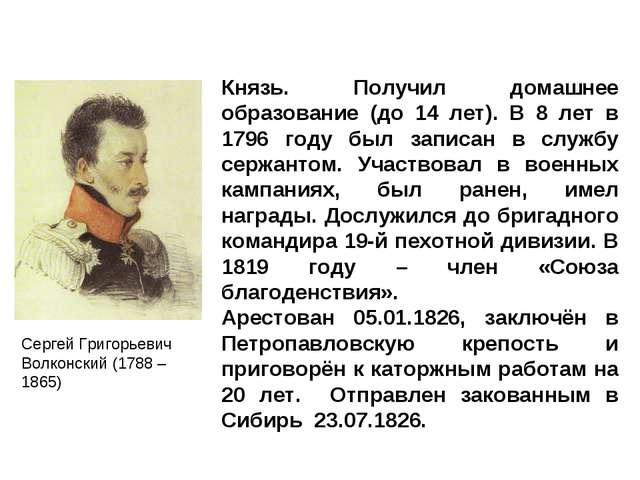 Князь. Получил домашнее образование (до 14 лет). В 8 лет в 1796 году был запи...
