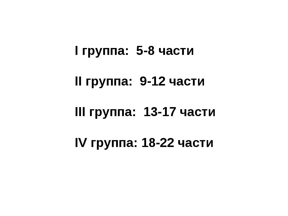 I группа: 5-8 части II группа: 9-12 части III группа: 13-17 части IV группа:...