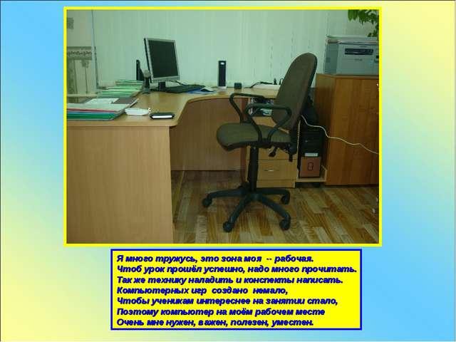 Я много тружусь, это зона моя -- рабочая. Чтоб урок прошёл успешно, надо мног...