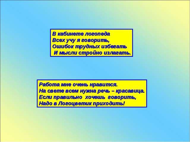 В кабинете логопеда Всех учу я говорить, Ошибок трудных избегать И мысли стро...