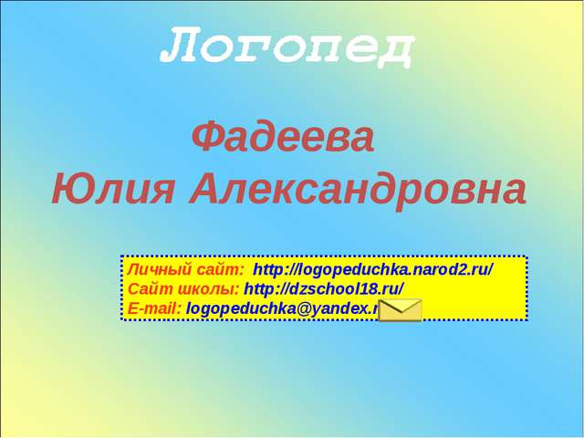 Фадеева Юлия Александровна Личный сайт: http://logopeduchka.narod2.ru/ Сайт ш...