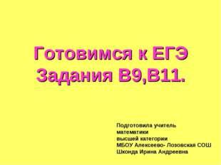 Готовимся к ЕГЭ Задания В9,В11. Подготовила учитель математики высшей категор