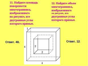 12. Найдите объем многогранника, изображенного на рисунке, все двугранные угл