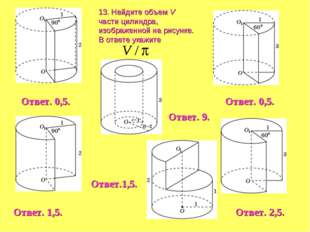 13. Найдите объем V части цилиндра, изображенной на рисунке. В ответе укажите