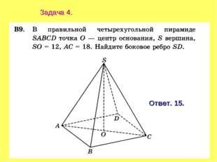 Задача 4. Ответ. 15.