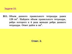 Задачи 10. Ответ. 2.