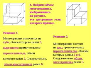 4. Найдите объем многогранника, изображенного на рисунке, все двугранные углы