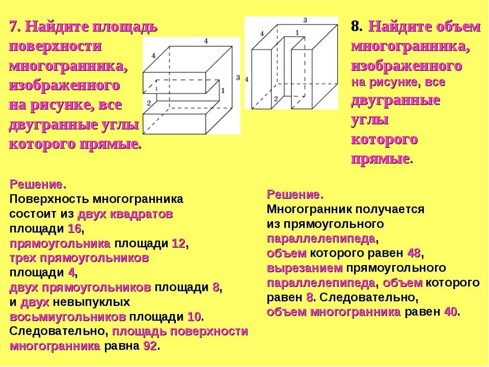 7. Найдите площадь поверхности многогранника, изображенного на рисунке, все д...