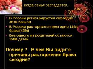 Когда семья распадается… В России регистрируется ежегодно 3616 браков В Росси