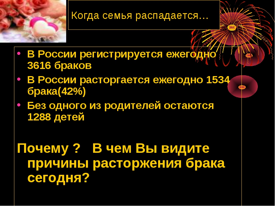 Когда семья распадается… В России регистрируется ежегодно 3616 браков В Росси...