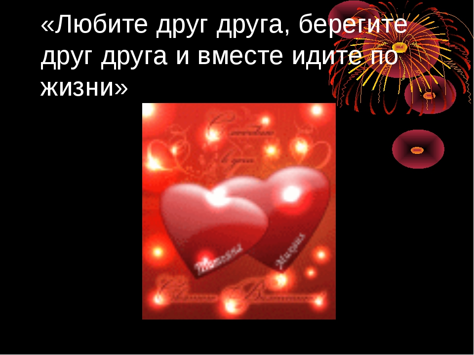 «Любите друг друга, берегите друг друга и вместе идите по жизни»
