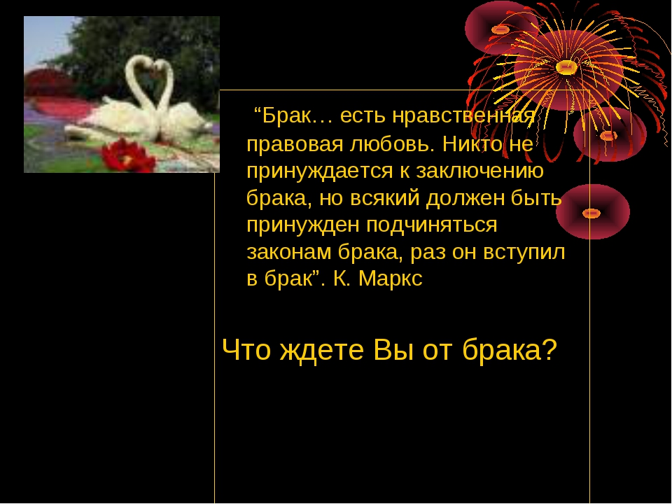 """""""Брак… есть нравственная правовая любовь. Никто не принуждается к заключению..."""
