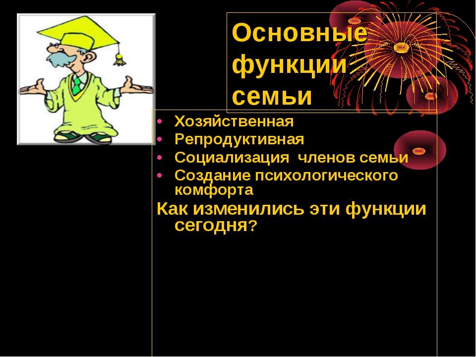 Основные функции семьи Хозяйственная Репродуктивная Социализация членов семь...