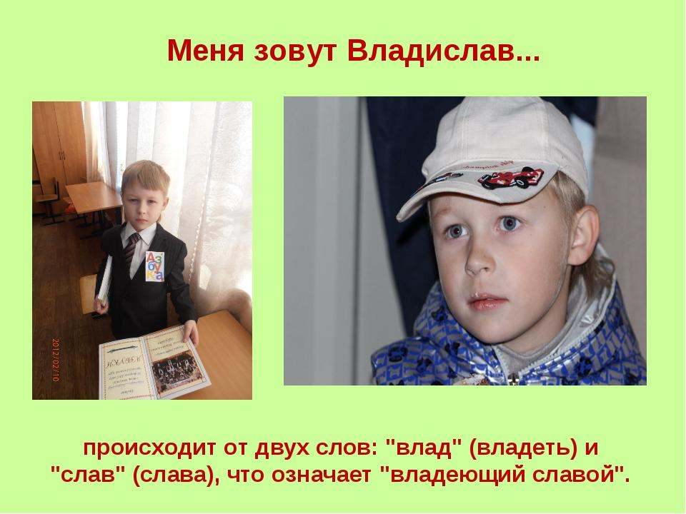 """Меня зовут Владислав... происходит от двух слов: """"влад"""" (владеть) и """"слав"""" (с..."""