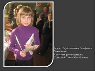 Автор: Барышникова Стефания Романовна. Классный руководитель: Щеулина Ольга М