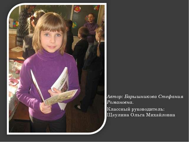 Автор: Барышникова Стефания Романовна. Классный руководитель: Щеулина Ольга М...