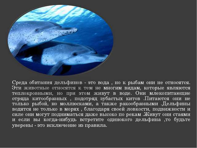 Среда обитания дельфинов - это вода , но к рыбам они не относятся. Эти животн...