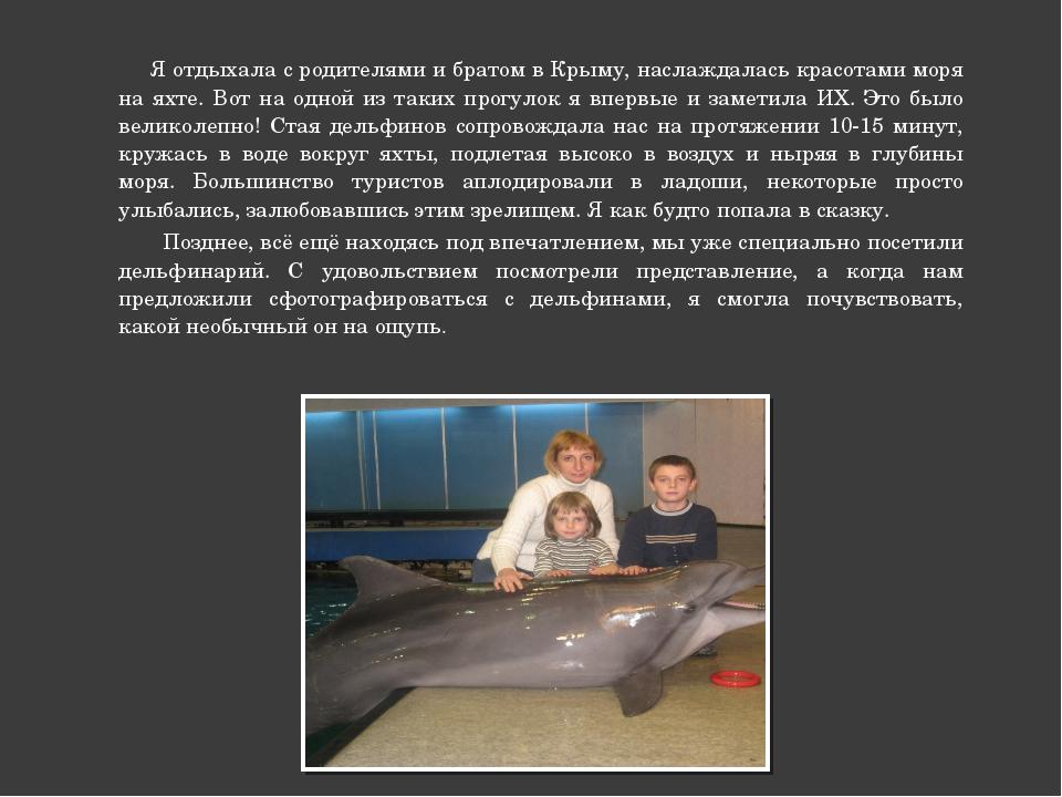 Я отдыхала с родителями и братом в Крыму, наслаждалась красотами моря на яхт...