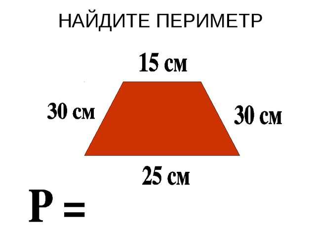 НАЙДИТЕ ПЕРИМЕТР