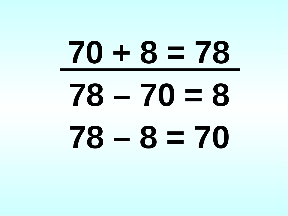 70 + 8 = 78 78 – 70 = 8 78 – 8 = 70