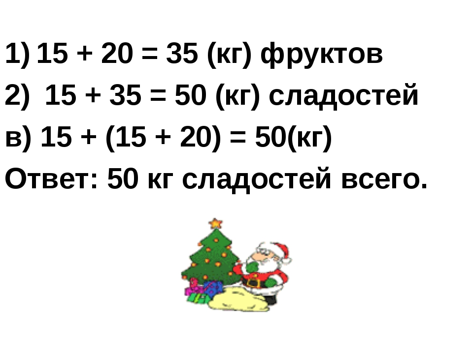 15 + 20 = 35 (кг) фруктов 15 + 35 = 50 (кг) сладостей в) 15 + (15 + 20) = 50(...