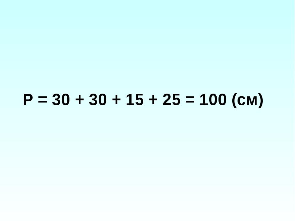 Р = 30 + 30 + 15 + 25 = 100 (см)
