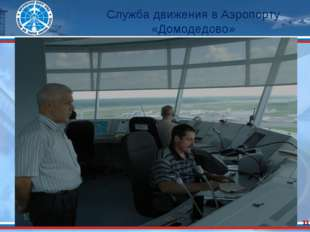 Служба движения в Аэропорту «Домодедово»  *