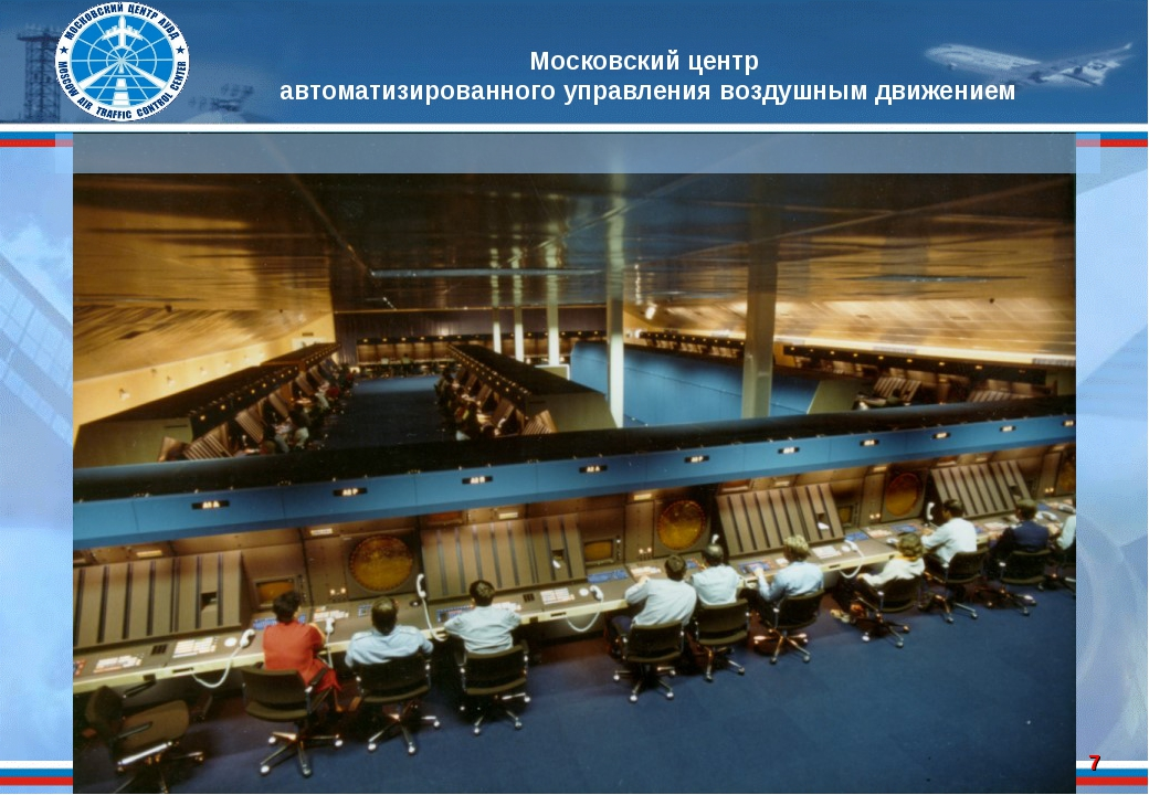 * Московский центр автоматизированного управления воздушным движением