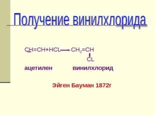 CH=CH+HCL CH2=CH CL ацетилен винилхлорид Эйген Бауман 1872г