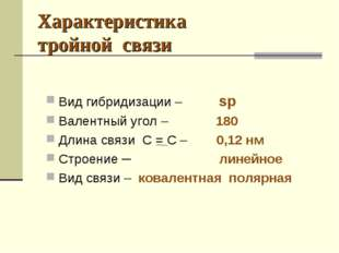 Характеристика тройной связи Вид гибридизации – sp Валентный угол – 180 Длина