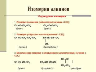 Структурная изомерия 1. Изомерия положения тройной связи (начиная с С4Н6): СН