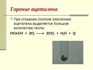 Горение ацетилена При сгорании (полном окислении) ацетилена выделяется большо