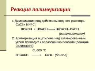 Реакция полимеризации 1. Димеризация под действием водного раствора CuCl и NH